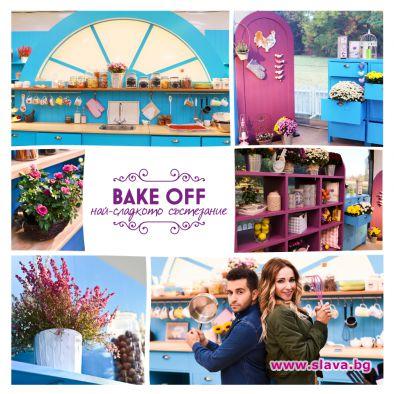 Утре стартира Bake off: най-сладкото състезание