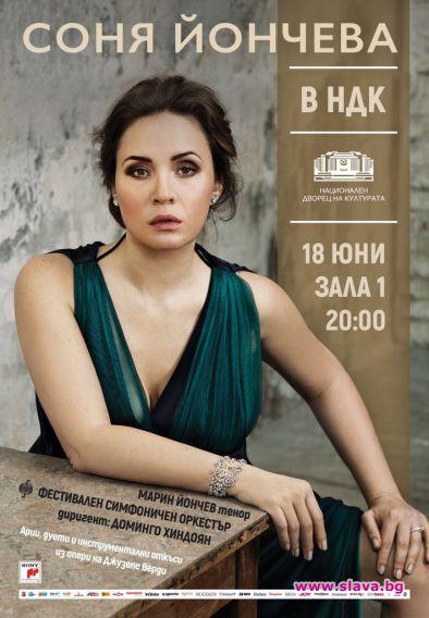 Соня Йончева с концерт в НДК