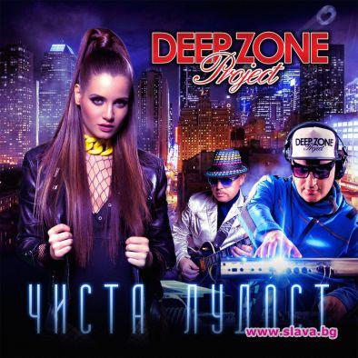 """Deep Zone със световен рекорд за """"Най-дълъг албум"""" и ново видео """"Чиста лудост"""""""