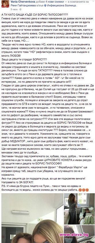 Ваня Червенкова с гневен пост срещу бившия мъж на Рени