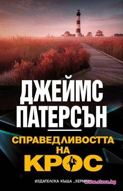 Джеймс Патерсън с нов роман