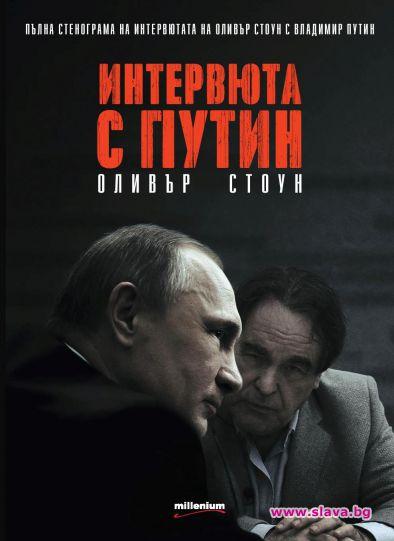 Излиза документалната сензация Интервюта с Путин