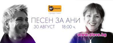 Миро с акустичен концерт на живо, посветен на Ана Мария Тонкова