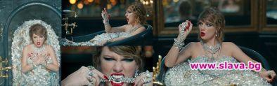 Колко струват диамантите във ваната на Тейлър Суифт