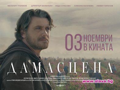 Дамасцена: Филмът за българската мечта по кината от 3...