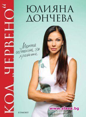Юлияна Дончева с първа книга