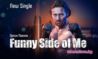 Орлин Павлов с нов сингъл и видео Funny Side of Me