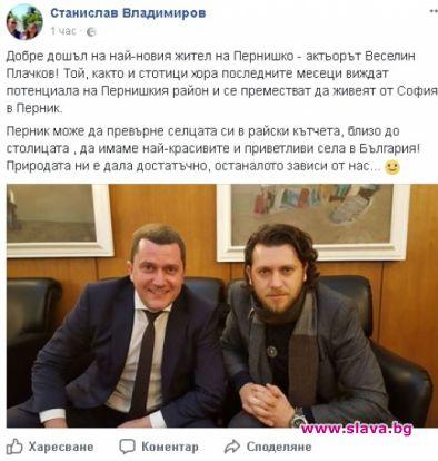 Гаджето на Мариана Попова става Перничанин
