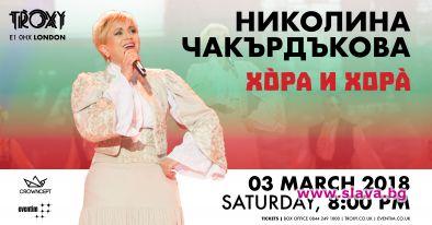 Николина Чакърдъкова с вълнуващ концерт на 3-ти Март в Лондон
