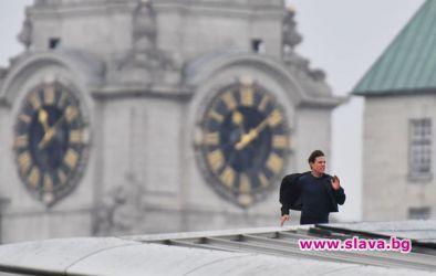 Том Круз блокира улици в централен Лондон