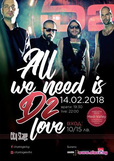 D2 с любовен рок концерт за Св.Валентин