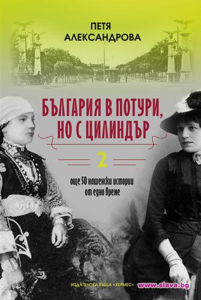 Книга разказва за живота на видни българи