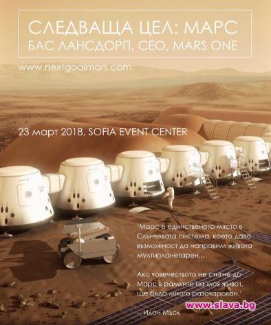Астрономите в България подкрепят събитието Следваща цел: Марс