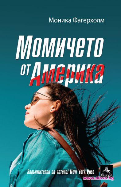 Култовият роман Момичето от Америка излиза на български