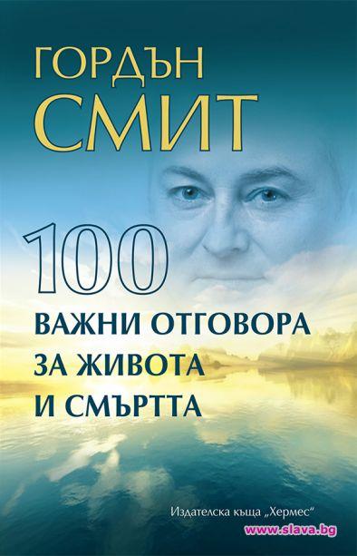 Най-популярният медиум в света с нова книга