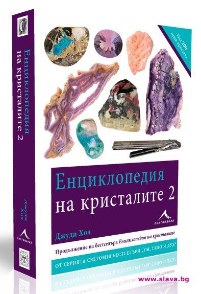 Енциклопедия разкрива тайната на кристалите