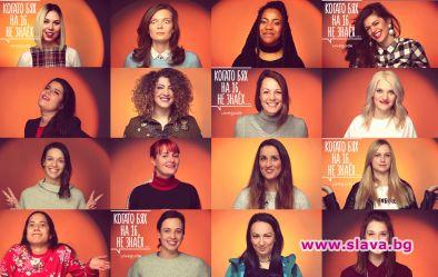 16 известни жени дават съвети на българските момичета