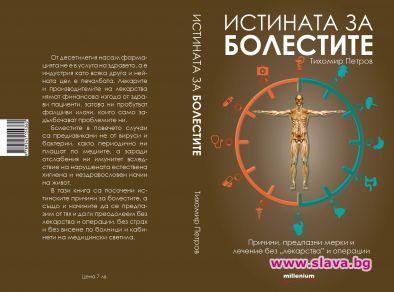 Скандалната книга Истината за болестите дава нова надежда