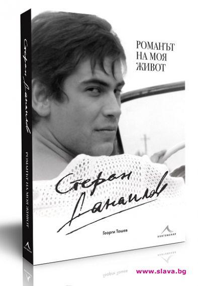Стефан Данаилов тръгва на турне с книгата си