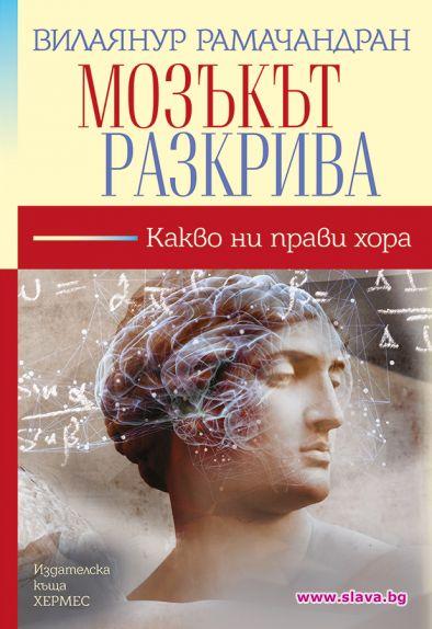 Нова книга разкрива тайните на мозъка