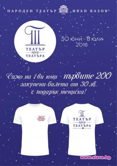200 билета с подарък тениска за Театър пред театъра
