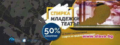 С кампанията Спирка Младежки театър