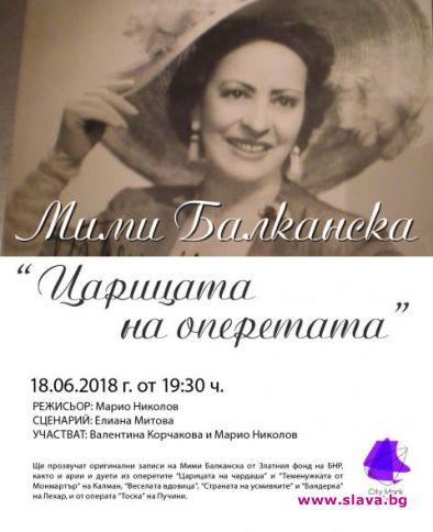 Възкресяват легендата Мими Балканска