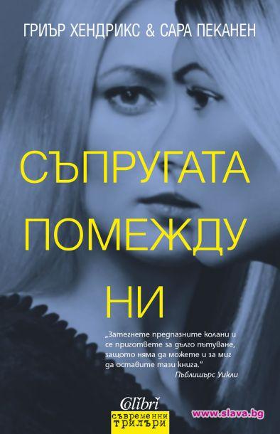 Бестселър на Ню Йорк Таймс излиза на български