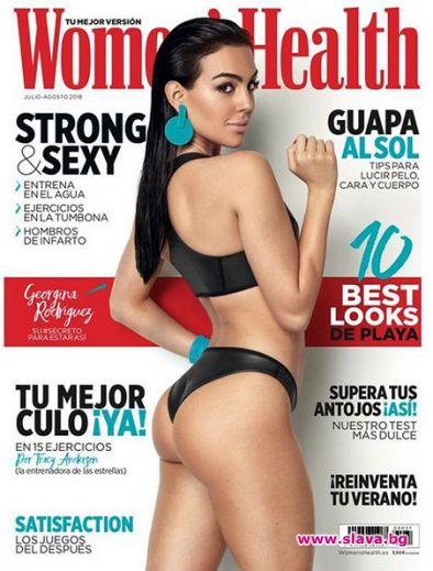 Джорджина Родригес на корицата на Women's Health