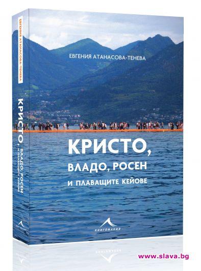 Евгения Атанасова с книга за Кристо
