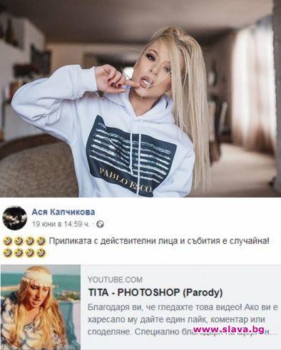 Ася Капчикова се гаври с Криско и Тита