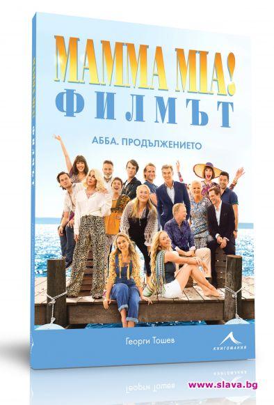 Книга за филма MAMMA MIA! подгрява новата АББА мания у нас