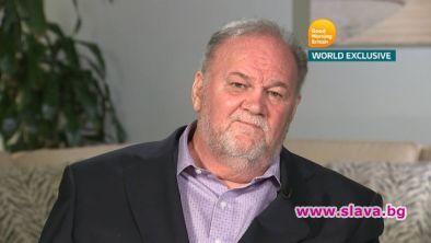 Томас Маркъл: Не искам да умра, без да съм говорил с Меган