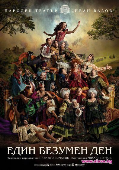 Народния театър открива сезона с карнавал
