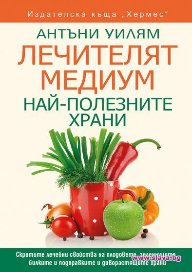 Излезе книга за най-полезните храни