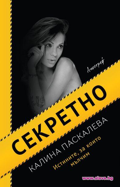 Секретният роман на Калина Паскалева