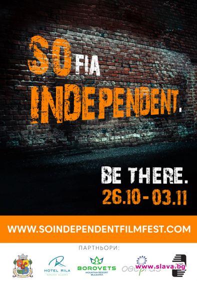 30 филма в състезателната програма на София Индипендънт Филм Фетивал