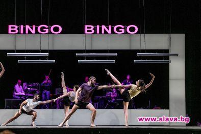 The Bingo Project изуми публиката в Музикалния театър