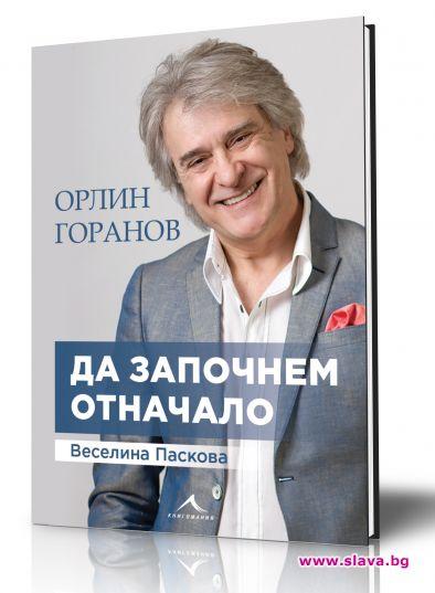 Орлин Горанов с автобиография