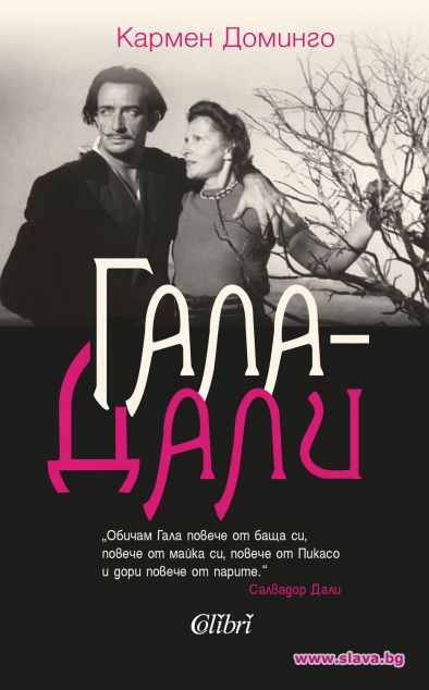 Книга за любовта между Гала и Дали излиза на български