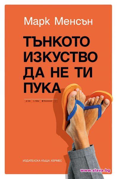 Тънкото изкуство да не ти пука e най-продаваната книга в България