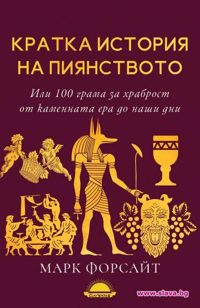 Излиза Кратка история на пиянството