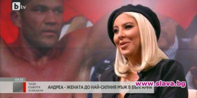 Андреа: Не е важно кое е момичето до Кубрат