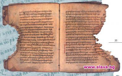 Показват прощалното писмо на Ботев до Венета