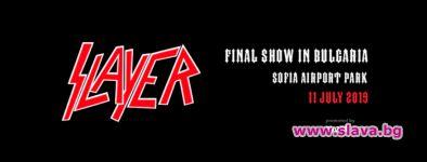 Последен концерт на Slayer в България