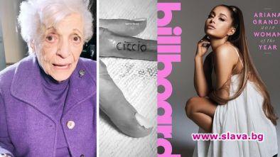 Ариана Гранде се татуира заедно с баба си