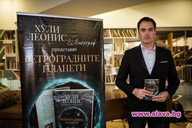 Хули Леонис представи най-новата си книга Ретроградните планети