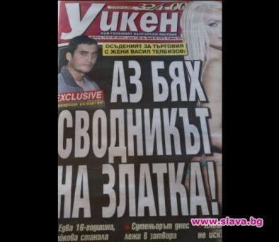 Осъденият за търговия с жени Васил Телбизов: Златка ми беше най-оборотното...