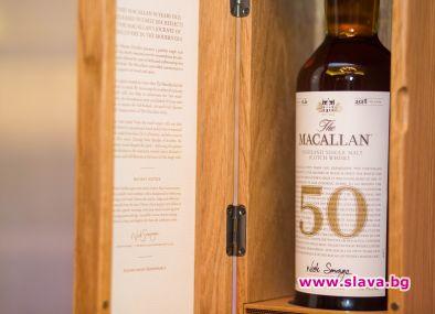 50-годишен The Macallan бе продаден за 65 000 лв. в България