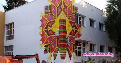 Български шевици грейнаха върху фасадата на детска градина в София